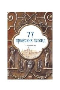 77 Пражских Легенд