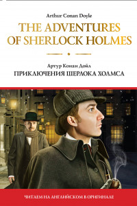 The adventures of Sherlock Holmes = Приключения Шерлока Холмса