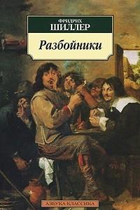 Разбойники. Коварство и любовь. Мария Стюарт