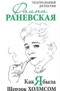 Как я была Шерлок Холмсом. Театральный детектив