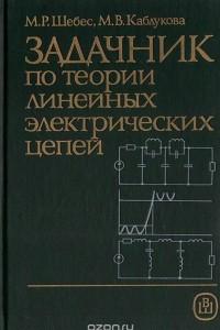 Задачник по теории линейных электрических цепей