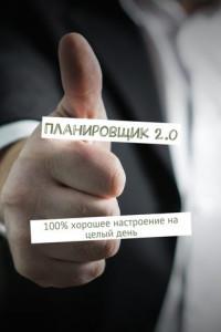 Планировщик 2.0