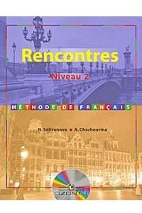Rencontres: Niveau 2: Methode de francais / Французский язык как второй иностранный. Второй и третий год обучения