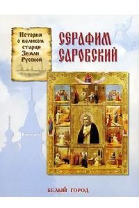 Серафим Саровский. История о великом старце Земли Русской