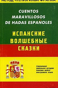 Cuentos Maravillosos de Hadas Espanoles/ Испанские волшебные сказки
