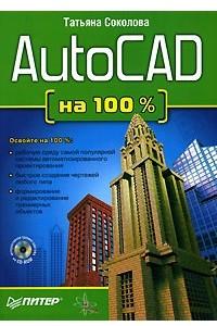 AutoCAD на 100%