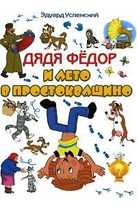 Дядя Фёдор и лето в Простоквашино