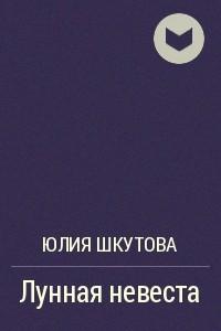 Лунная невеста