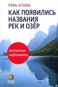 Как появились названия рек и озер