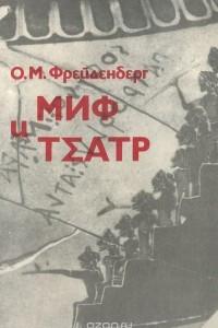 Миф и театр. Лекции