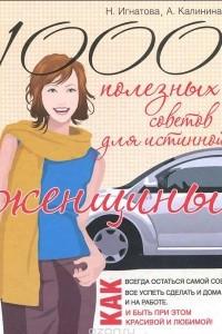 1000 полезных советов для истинной женщины