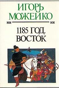 1185 год. Восток