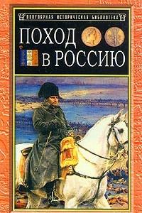 Поход в Россию. Записки адъютанта Наполеона