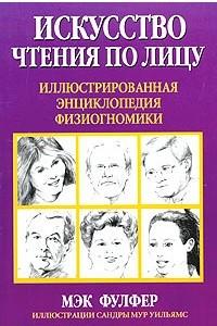 Искусство чтения по лицу. Иллюстрированная энциклопедия физиогномики