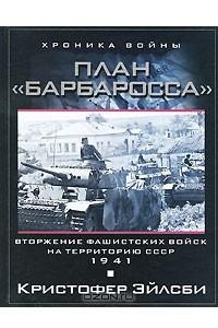 План Барбаросса. Вторжение фашистских войск на территорию СССР. 1941