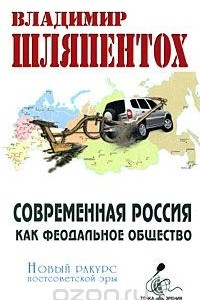 Современная Россия как феодальное общество. Новый ракурс постсоветской эры