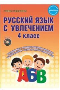 Русский язык с увлечением. 4 класс. Методическое пособие. ФГОС (+CD)