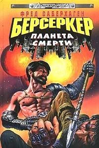 Берсеркер: Планета смерти