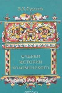 Очерки истории Коломенского