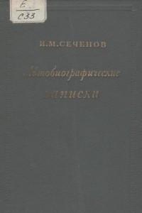 Автобиографические записки Ивана Михайловича Сеченова