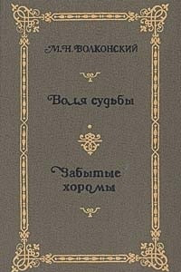 Избранные исторические романы в 4 книгах. Книга 2. Воля судьбы. Забытые хоромы