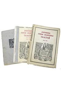 Дневники Софьи Андреевны Толстой. 1860 - 1909. В трех книгах
