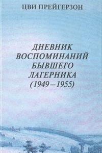 Дневник воспоминаний бывшего лагерника (1949-1955)