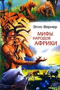Мифы народов Африки