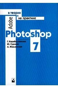 Adobe Photoshop 7 в теории и на практике