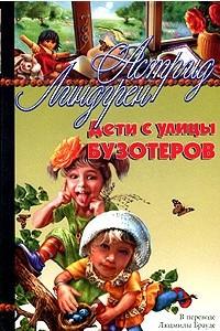 Дети с улицы Бузотеров: Повести-сказки