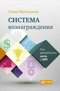 Система вознаграждения. Как разработать цели и KPI