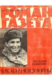 «Роман-газета», 1966 №2(350)