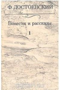 Ф. Достоевский. Повести и рассказы. В двух томах. Том 1