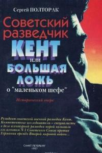 Советский разведчик Кент, или Большая ложь о маленьком шефе