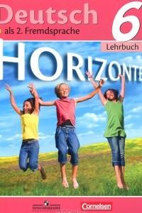 Deutsch: 6 Lenrbuch / Немецкий язык. 6 класс
