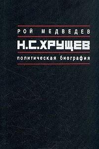 Н. С. Хрущев. Политическая биография