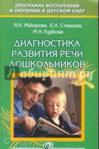 Диагностика развития речи дошкольников. Методическое пособие