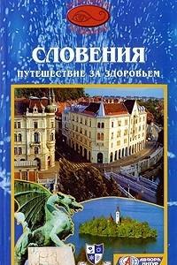 Словения. Путешествие за здоровьем