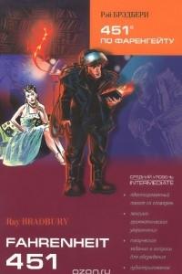 Fahrenheit 451: Intermediate / 451 градус по Фаренгейту. Средний уровень. Книга для чтения