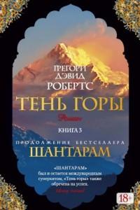 Тень горы (Части 07-11)
