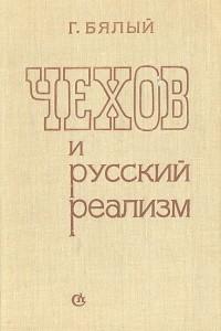 Чехов и русский реализм