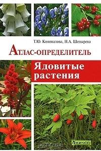 Ядовитые растения. Атлас-определитель
