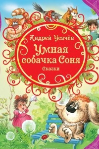 Усачев А. Умная собачка Соня и др.сказки