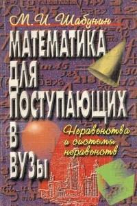 Математика для поступающих в вузы. Неравенства и системы неравенств. Учебное пособие