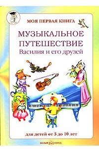 Музыкальное путешествие Василия и его друзей