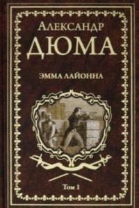 Эмма Лайонна. В 2-х томах. Том 1