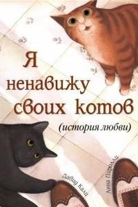 Я ненавижу своих котов (История любви)
