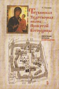 Тихвинская чудотворная икона Пресвятой Богородицы. Обретение, история, возвращение