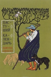 Пастуший календарь