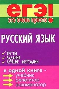 Русский язык. Тесты, задания, лучшие методики